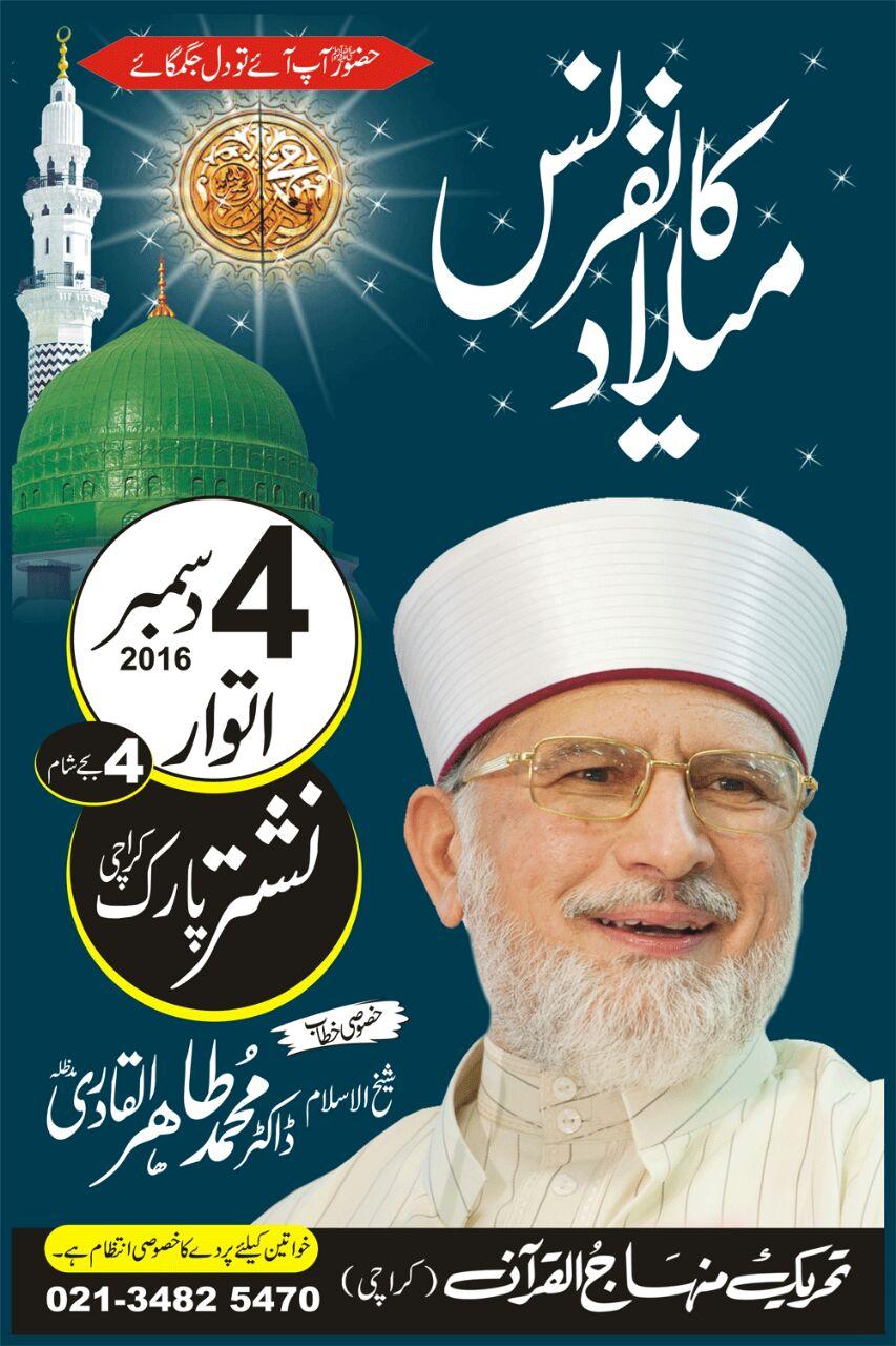 ڈاکٹر طاہرالقادری 4 دسمبر کو رات 30: 7 بجے نشتر پارک کراچی میں امن کانفرنس سے خطاب کریں گے