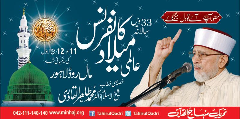 منہاج القرآن کا ہنگامی اجلاس، 33ویں عالمی میلاد کانفرنس مال روڈ پر کرنے کا اعلان