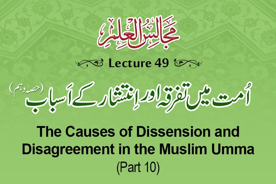 Majalis-ul-ilm (Lecture 49) - by Shaykh-ul-Islam Dr Muhammad Tahir-ul-Qadri