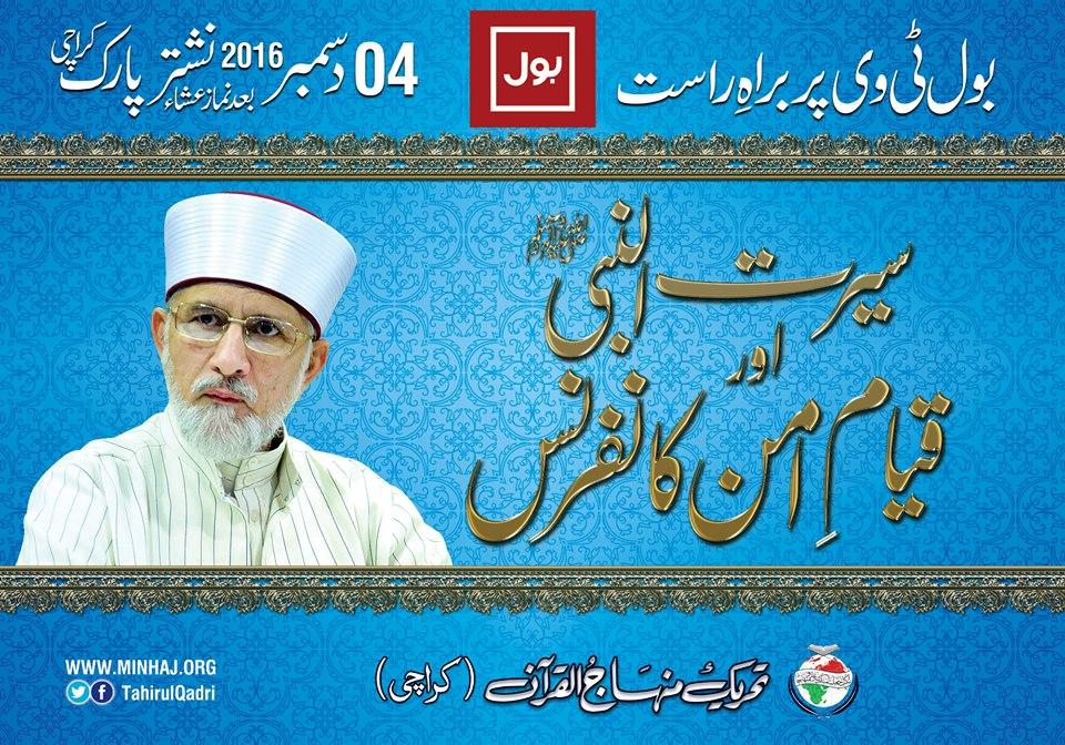 Dr Tahir-ul-Qadri to address peace conference in Karachi today