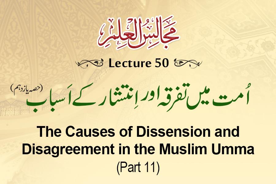 Majalis-ul-ilm (Lecture 50) - by Shaykh-ul-Islam Dr Muhammad Tahir-ul-Qadri
