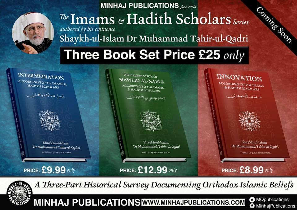میلاد النبی صلی اللہ علیہ وآلہ وسلم 2016ء کے موقع پر شیخ الاسلام ڈاکٹر محمد طاہرالقادری کی طبع ہونے والی نئی کتب