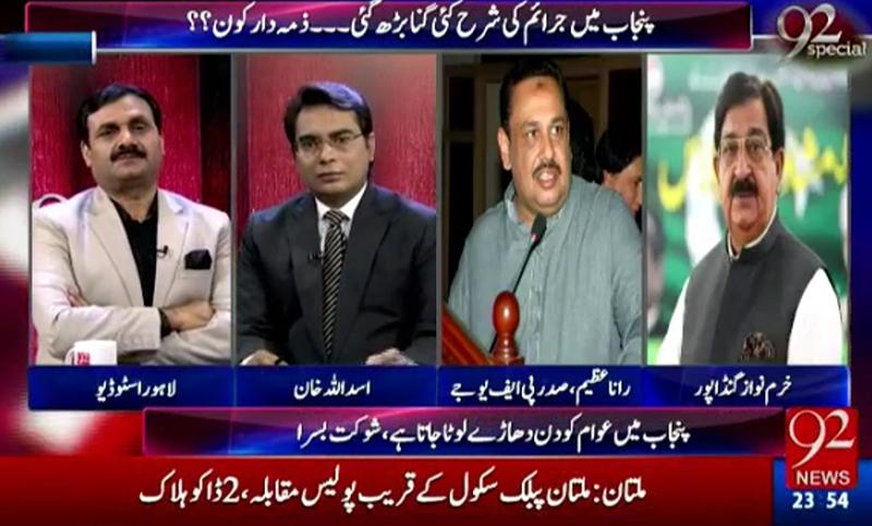khurram Nawaz Gandapur With Asadullah Khan on 92 News in 92 Special - 4th December 2016