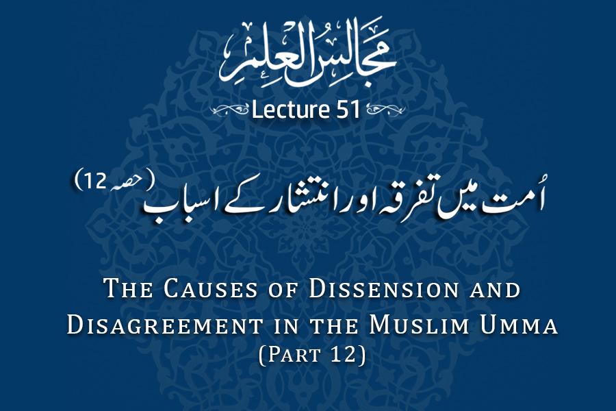 Majalis-ul-ilm (Lecture 51) - by Shaykh-ul-Islam Dr Muhammad Tahir-ul-Qadri