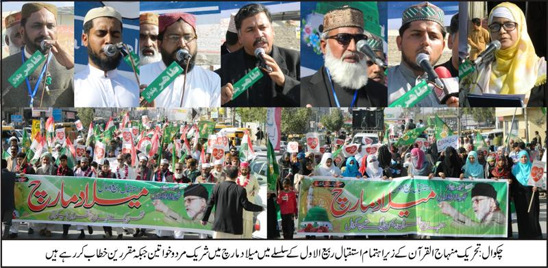 چکوال: تحریک منہاج القرآن کے زیراہتمام سالانہ میلاد مارچ