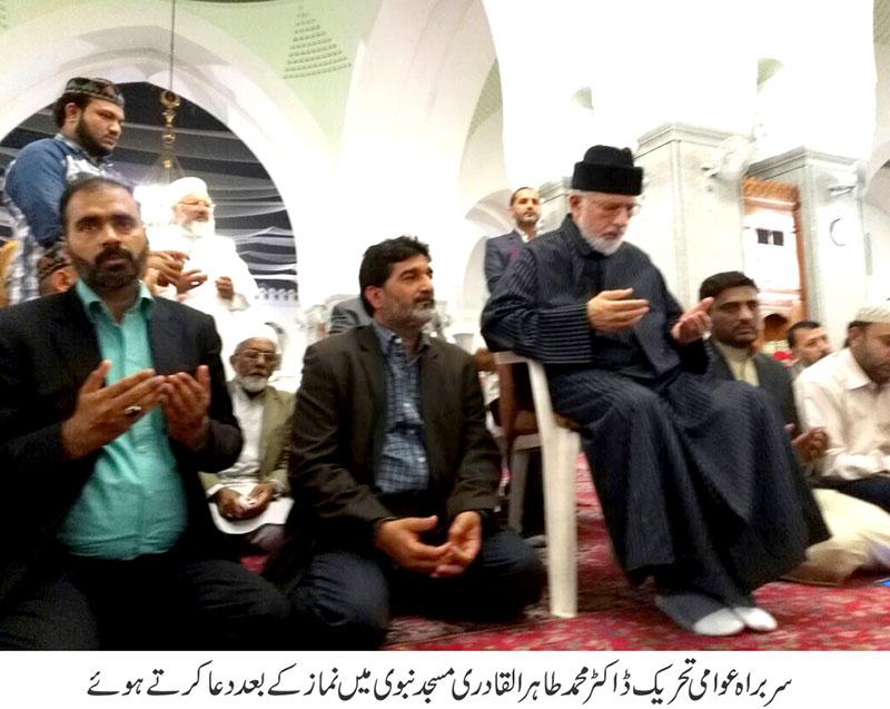 انتہاء پسندی کے خاتمے کے لیے عالم اسلام کا اتحاد ناگزیر ہے۔ ڈاکٹر طاہرالقادری