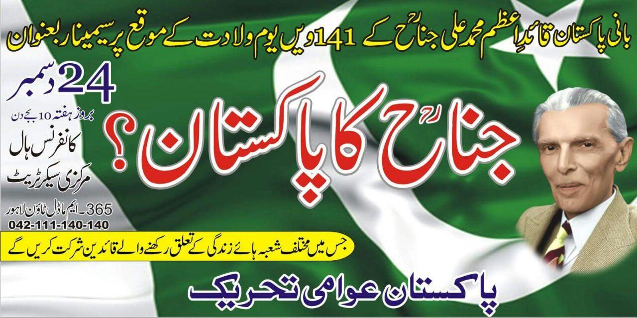 Lahore: PAT to hold seminar on 'Jinnah ka Pakistan?'