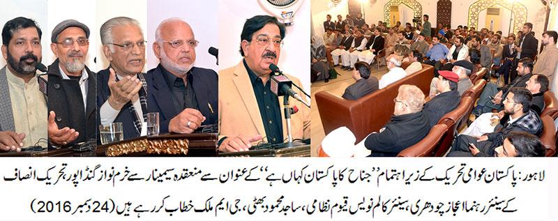 قائداعظم کا پاکستان کرپشن مافیا کے نرغے میں ہے: ڈاکٹر طاہرالقادری