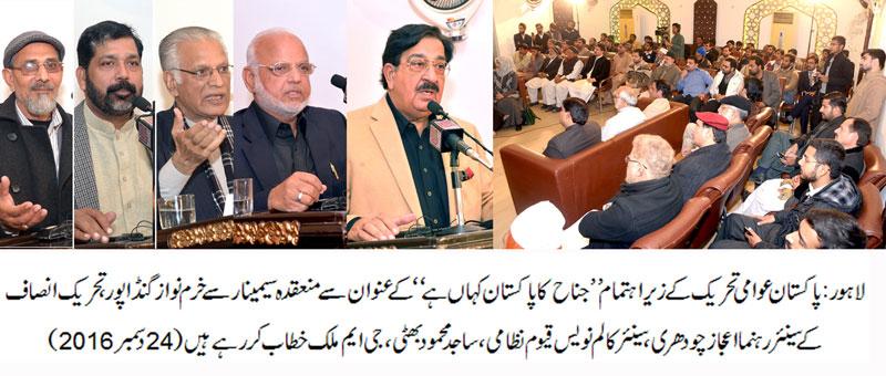 No space for capitalistic, feudalistic & hereditary politics in Quaid's Pakistan: Dr Tahir-ul-Qadri