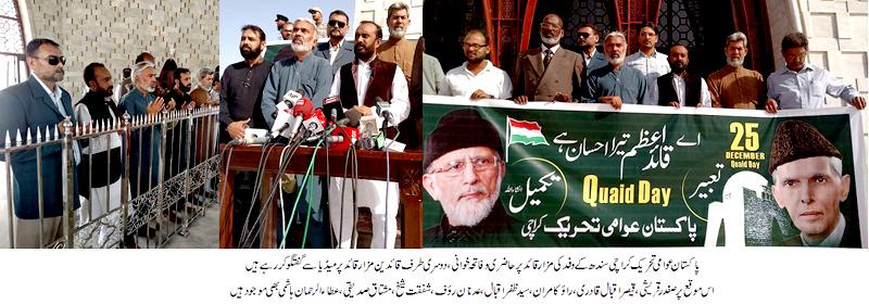 کراچی: یوم قائد پر پاکستان عوامی تحریک کے قائدین کی مزار قائد پر حاضری