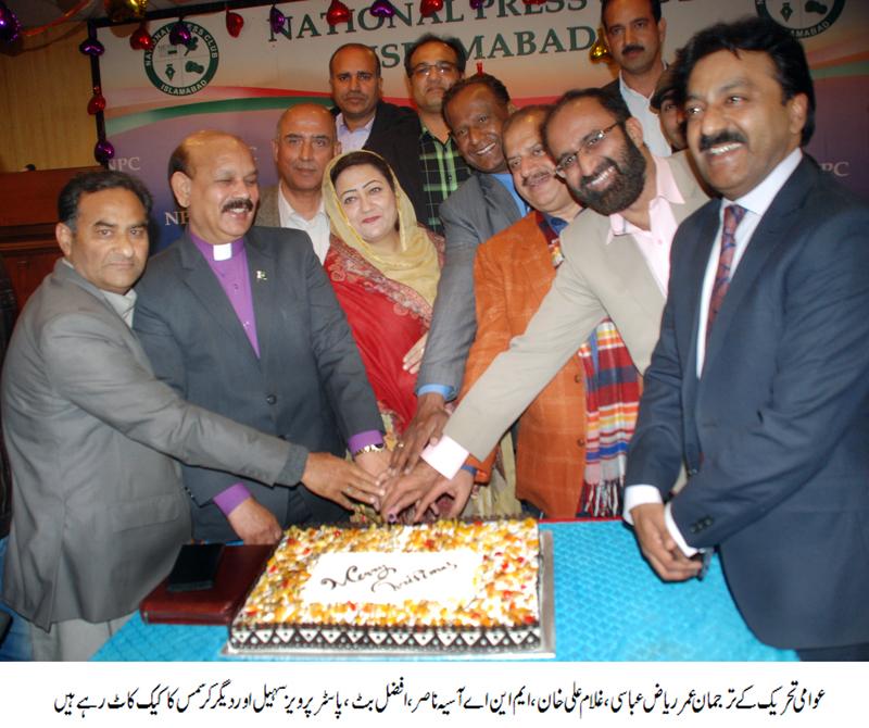 راولپنڈی: عوامی تحریک کے ڈپٹی سیکرٹری اطلاعات عمر ریاض عباسی کی کرسمس تقریب میں شرکت