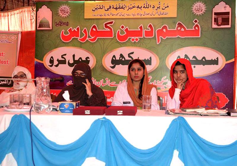 فیصل آباد: خواتین کے لیے فہم دین کورس