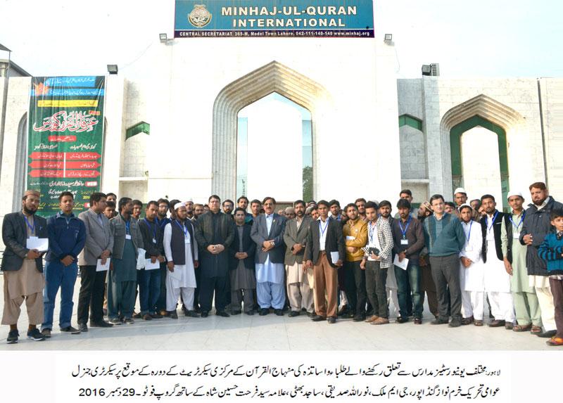 مختلف یونیورسٹیز اور مدارس کے طلباء و اساتذہ کا منہاج القرآن سیکرٹریٹ کا دورہ