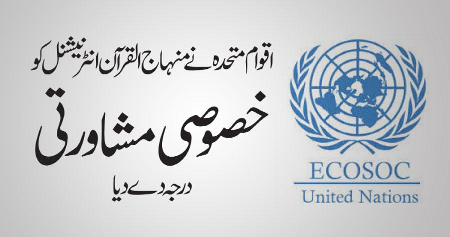اقوام متحدہ نے منہاج القرآن انٹرنیشنل کو خصوصی مشاورتی درجہ دے دیا