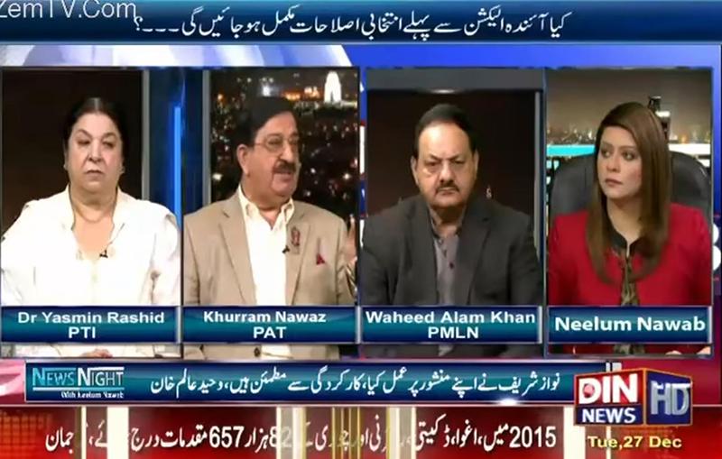 khurram Nawaz Gandapur With Neelum Nawab on Din News in News Night - 27th December 2016