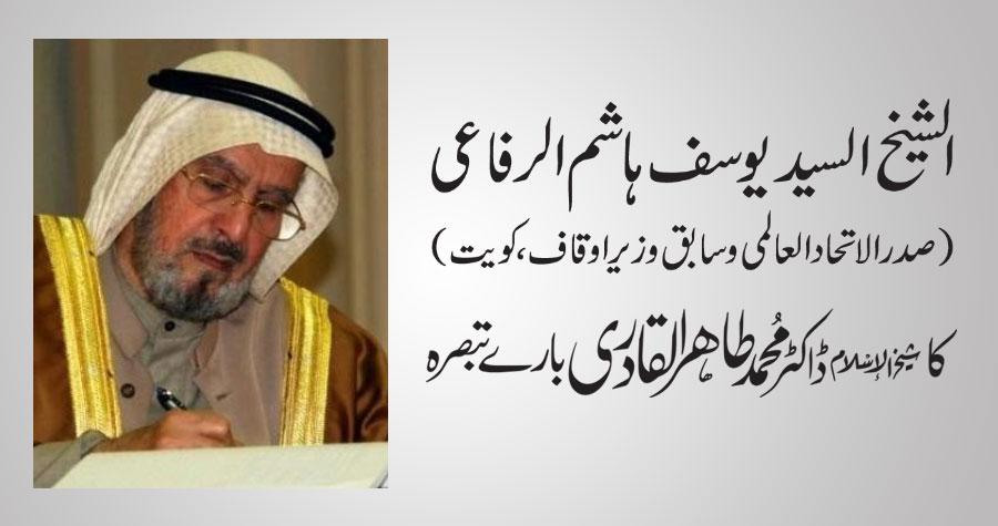 الشیخ السید یوسف ہاشم الرفاعی (صدر الاتحاد العالمی الاسلامی و سابق وزیر اوقاف، کویت)