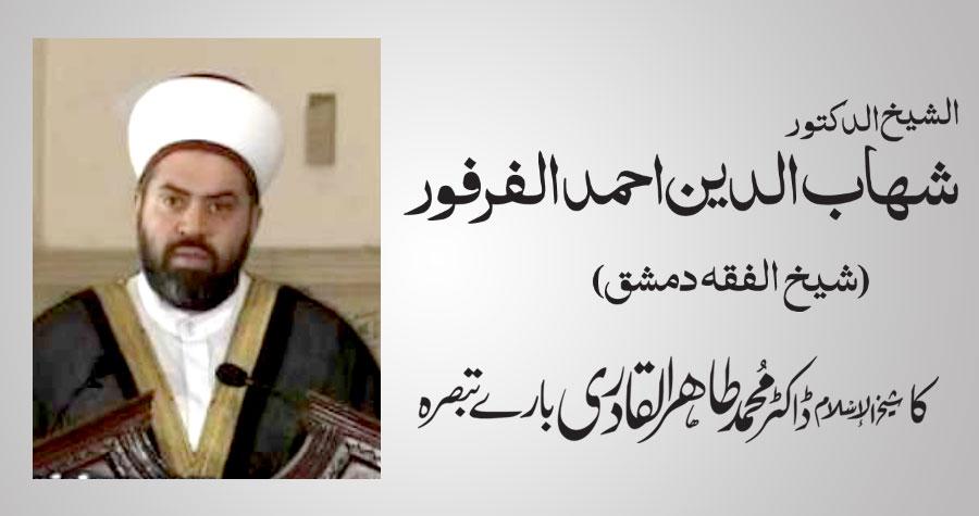 الشیخ الدکتور شہاب الدین احمد الفرفور (شیخ الفقہ دمشق)