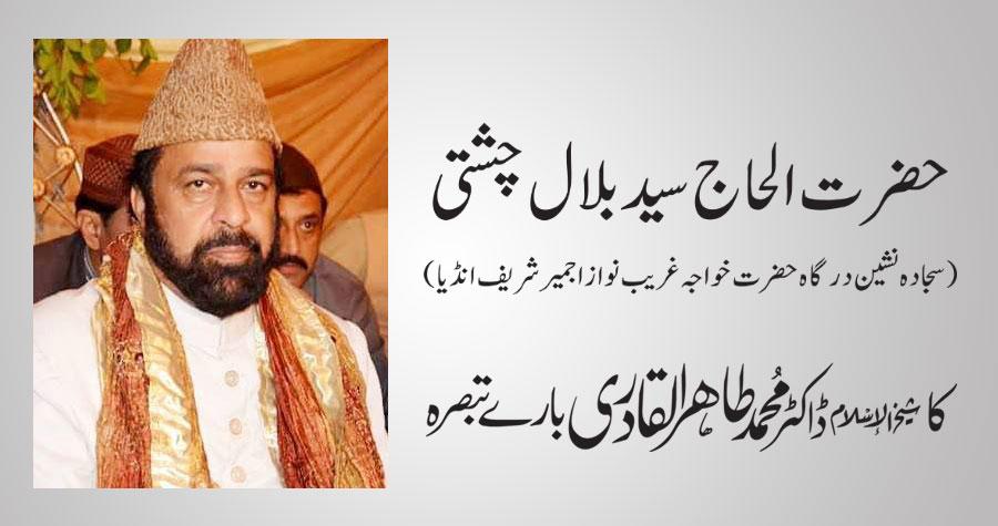 حضرت الحاج سید بلال چشتی (سجادہ نشین درگاہ حضرت خواجہ غریب نواز اجمیر شریف انڈیا)