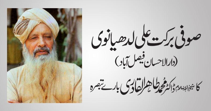 صوفی برکت علی لدھیانوی (دارالاحسان فیصل آباد)