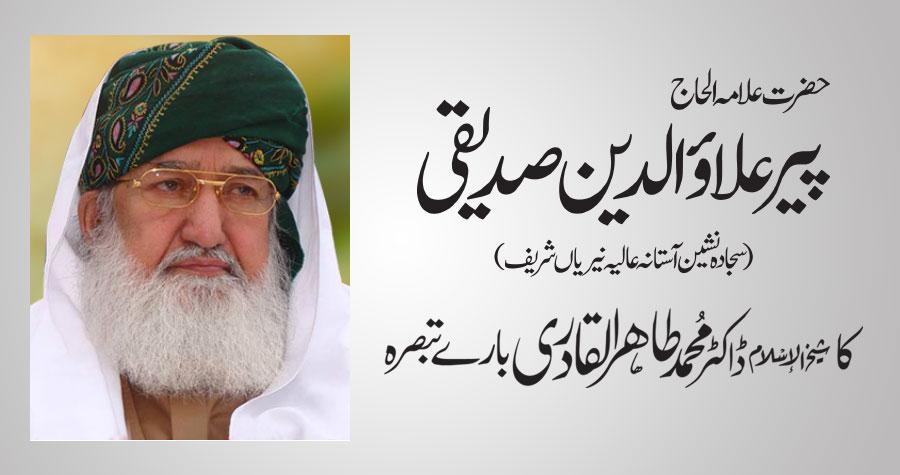 حضرت علامہ الحاج پیر علاؤالدین صدیقی(سجادہ نشین آستانہ عالیہ نیریاں شریف آزاد کشمیر)