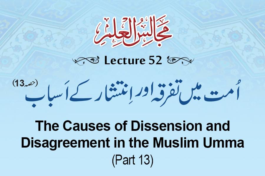 Majalis-ul-ilm (Lecture 52) - by Shaykh-ul-Islam Dr Muhammad Tahir-ul-Qadri