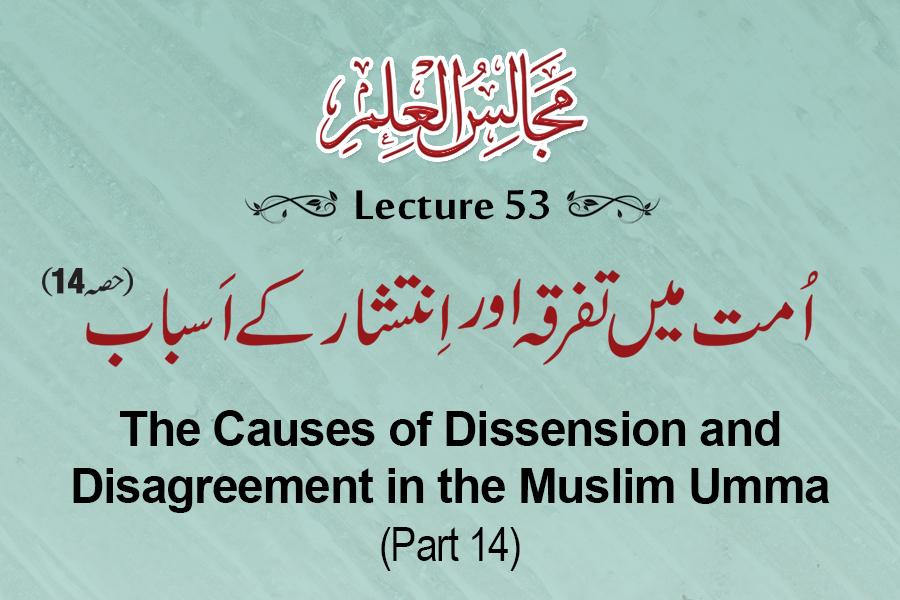 Majalis-ul-ilm (Lecture 53) - by Shaykh-ul-Islam Dr Muhammad Tahir-ul-Qadri