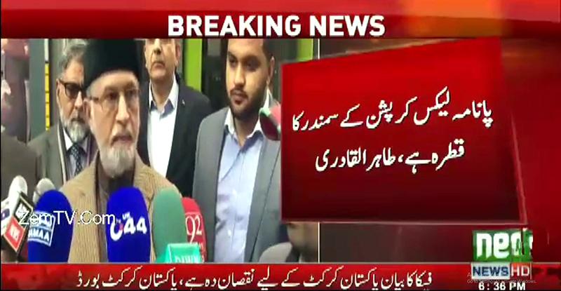 Dr. Tahir ul Qadri's Statement about Panama Case - 10th January 2017