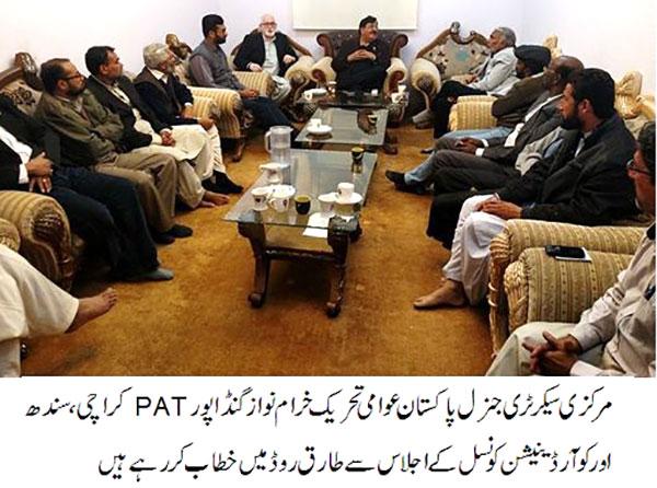 خرم نواز گنڈا پور کی زیرصدارت PAT کراچی اور کوآرڈینیشن کونسل کا اجلاس