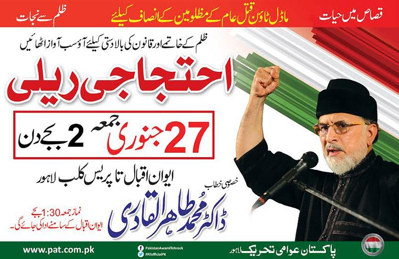 سانحہ ماڈل ٹاون، پاکستان عوامی تحریک کا احتجاجی مظاہرہ 27 جنوری کو ہوگا