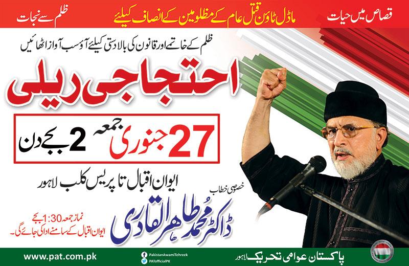 ڈاکٹر طاہرالقادری کل لاہور میں عوامی تحریک کی احتجاجی ریلی سے خطاب کرینگے