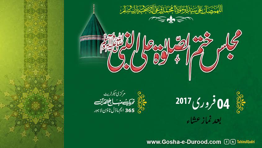 منہاج القرآن کی ختم الصلوۃ علی النبی ﷺ کی محفل 4 فروری کو مرکزی سیکرٹریٹ میں ہو گی