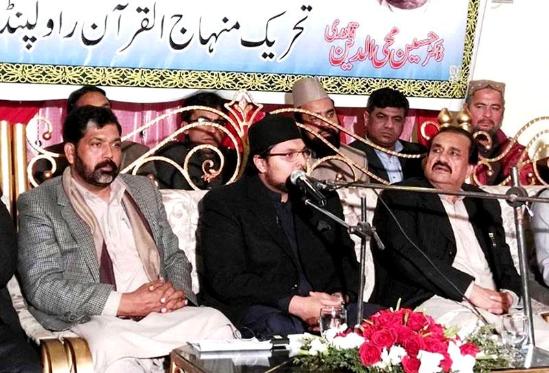 منہاج القرآن راولپنڈی کے ورکرز کنونشن میں ڈاکٹر حسین محی الدین کی شرکت