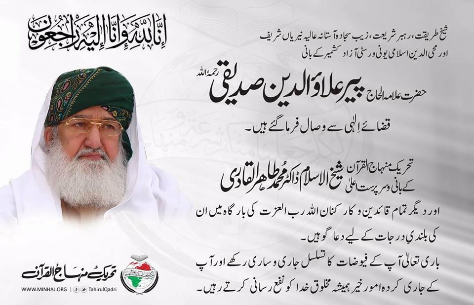 پیر علاؤ الدین صدیقی کی وفات پر ڈاکٹر محمد طاہرالقادری کا گہرے غم کا اظہار