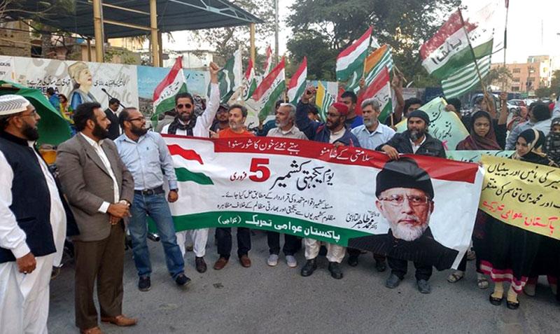 عوامی تحریک کراچی کا کشمیریوں سے اظہار یکجہتی کے لیے مظاہرہ