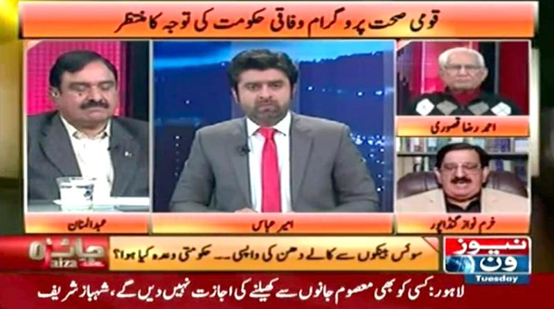 khurram Nawaz Gandapur With Ameer Abbas on News One in Jaiza - 7th February 2017