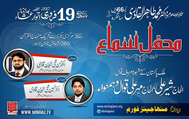 Quaid Day 2017: Mahfil e Sama`