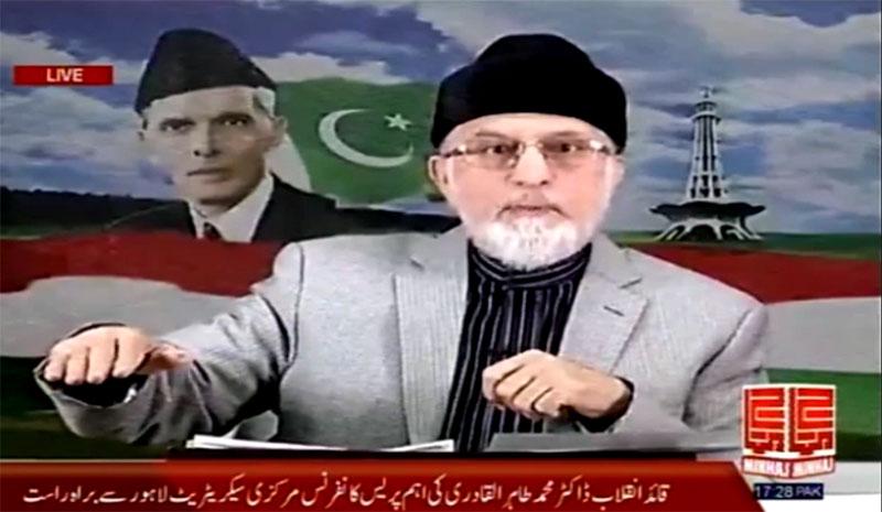 Dr Tahir-ul-Qadri announces to challenge ATC verdict in Lahore High Court