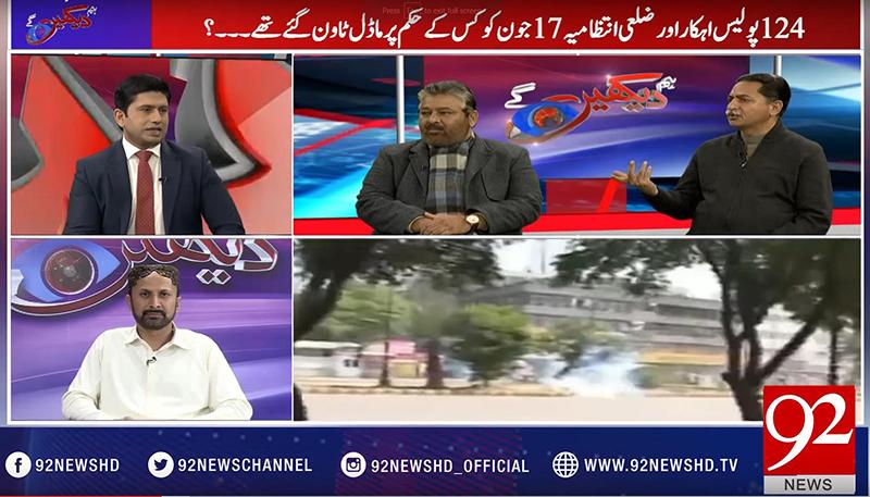 Qazi Faiz-ul-Islam with Ali Mumtaz on 92 News in Hum Daikhain Gay - 10th February 2017