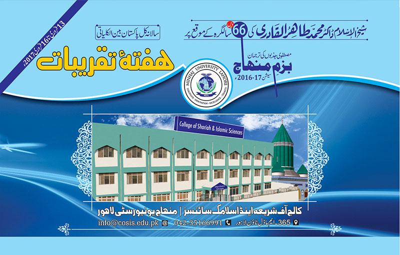 Bazm-e-Minhaj to hold weekly celebrations (13 Feb to 16 Feb)