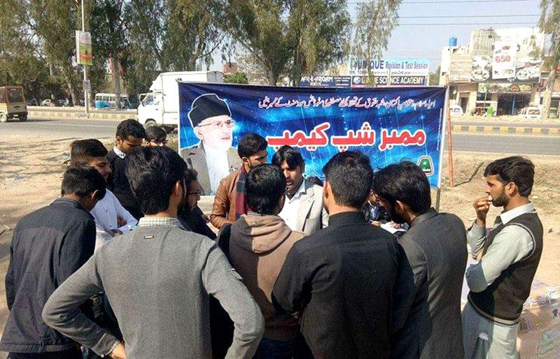 یونیورسٹی آف سرگودھا (لاہور کیمپس) میں ممبرشپ کیمپ
