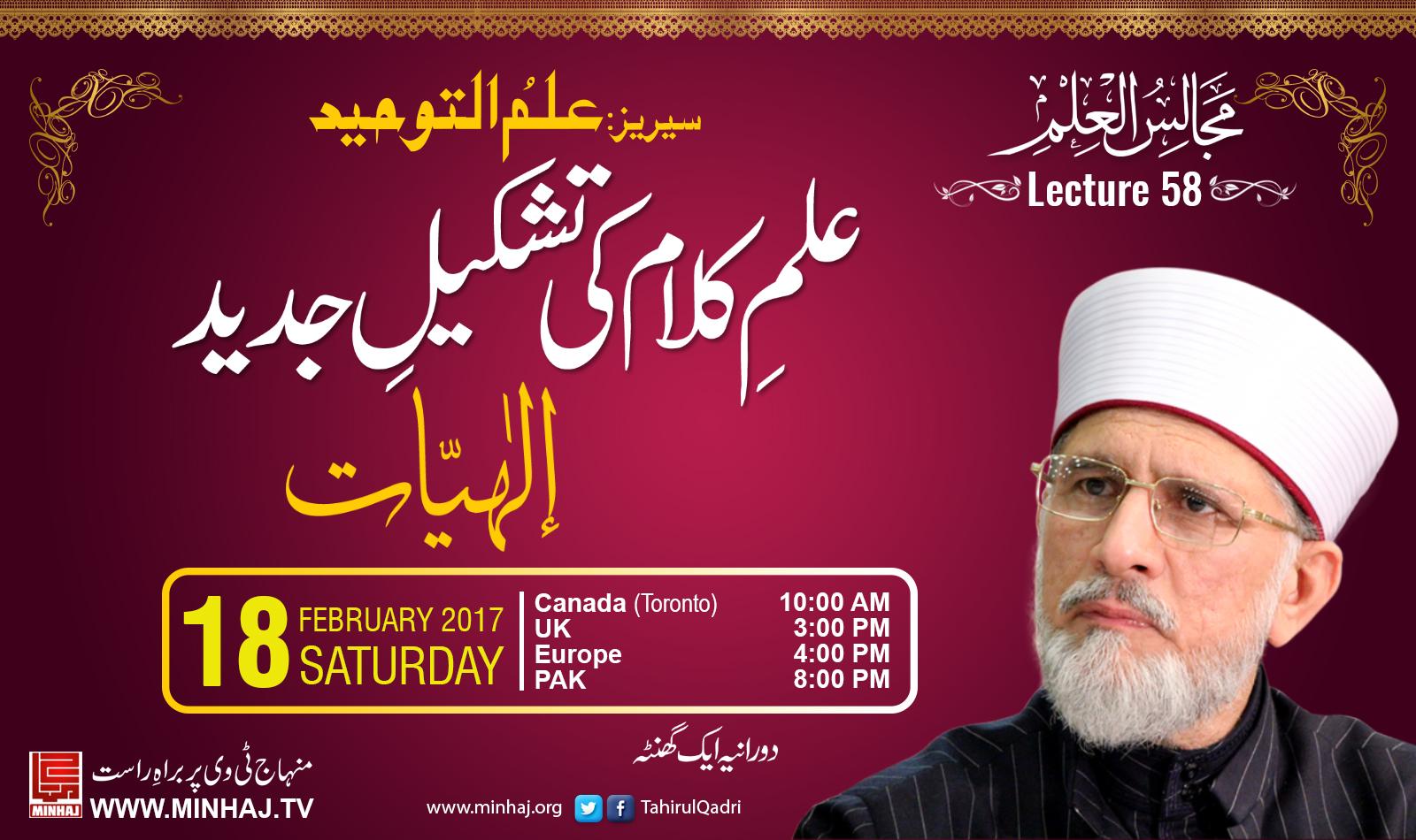 Majalis-ul-ilm (Lecture 58) - by Shaykh-ul-Islam Dr Muhammad Tahir-ul-Qadri