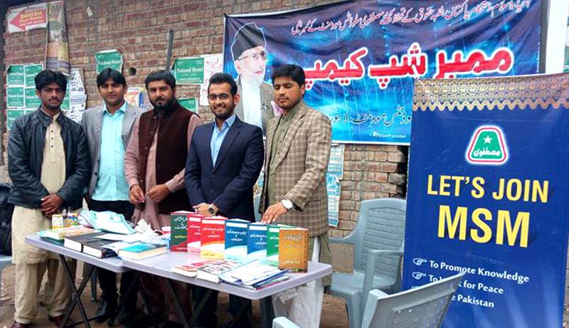یونیورسٹی آف مینجمنٹ اینڈ ٹیکنالوجی لاہور میں ایم ایس ایم کا کیمپ