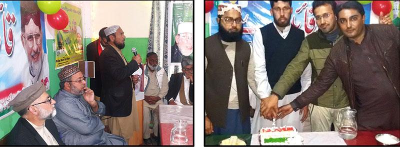 ڈاکٹر طاہرالقادری کی سالگرہ پر میرپور میں تقریب