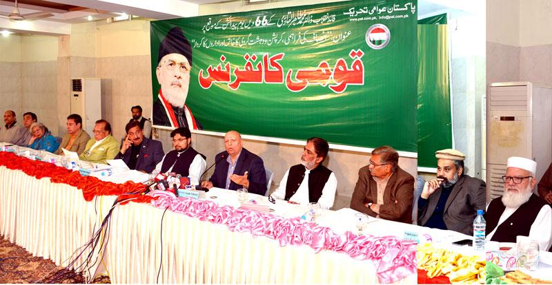 پاکستان عوامی تحریک کی قومی کانفرنس