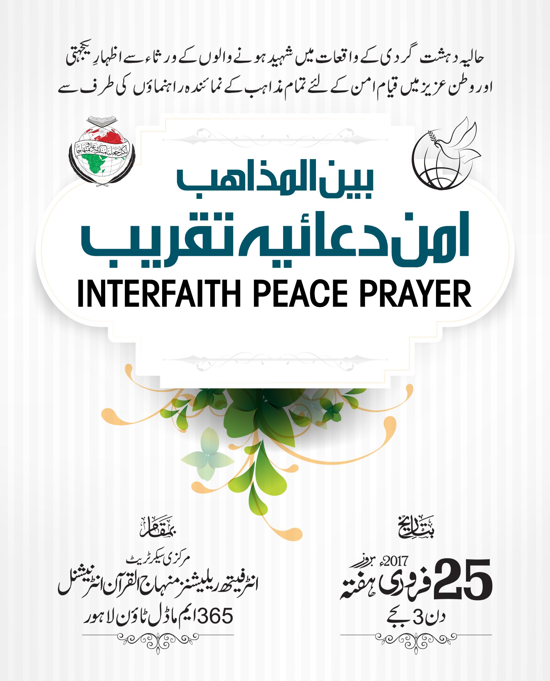 منہاج القرآن انٹرفیتھ کے زیراہتمام بین المذاہب دعائیہ تقریب کل ہو گی