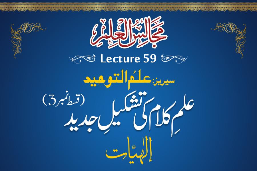 Majalis-ul-ilm (Lecture 59) - by Shaykh-ul-Islam Dr Muhammad Tahir-ul-Qadri