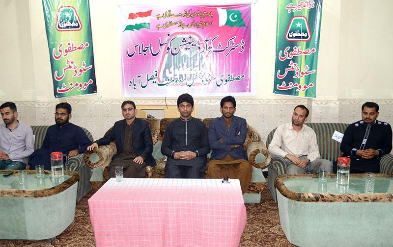 فیصل آباد: مصطفوی سٹوڈنٹس موومنٹ کا اجلاس