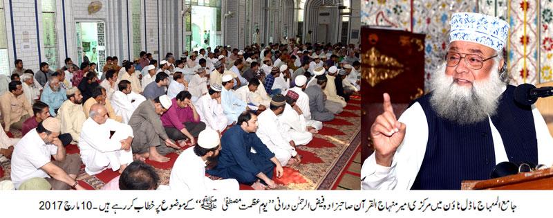Friday observed as 'Yawm-e-Azmat-e-Mustafa (PBUH)' under MQI