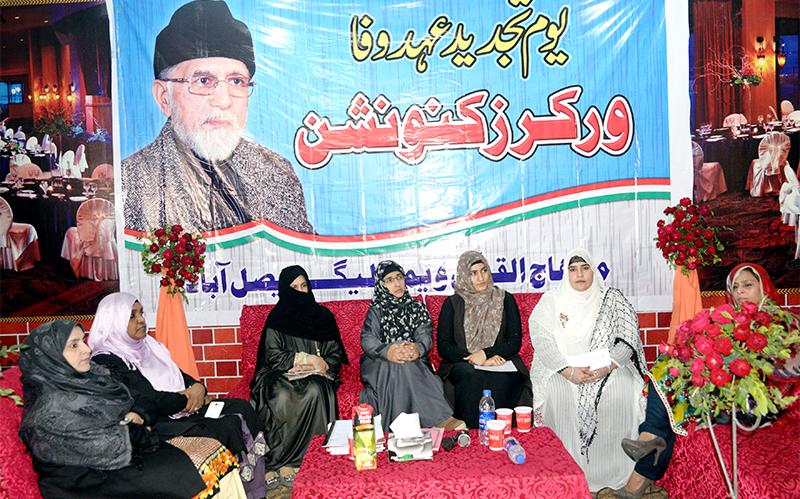 فیصل آباد: منہاج القرآن ویمن لیگ کا ورکرز کنونشن