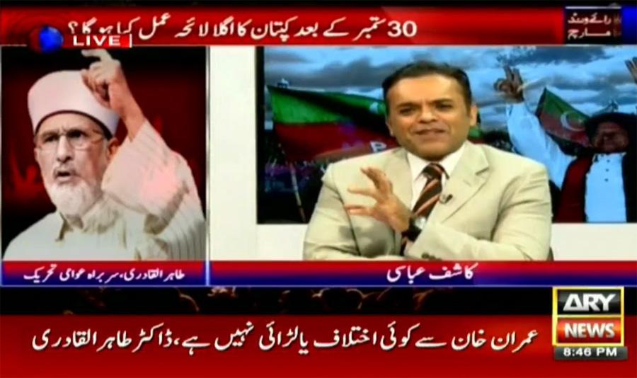 انٹرویو: ڈاکٹر طاہرالقادری، اے آر وائی نیوز  (کاشف عباسی کے ساتھ) 29 ستمبر 2016